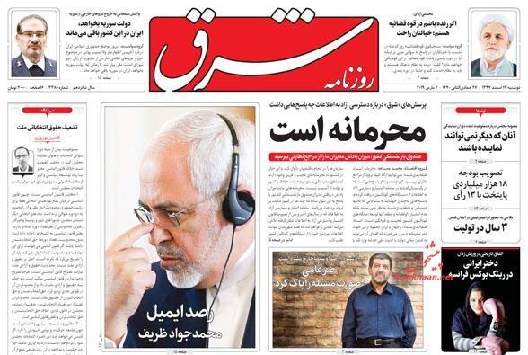مانشيت طهران: نهاية جنرالات مجلس الشورى وإيميل ظريف تحت الرصد 6
