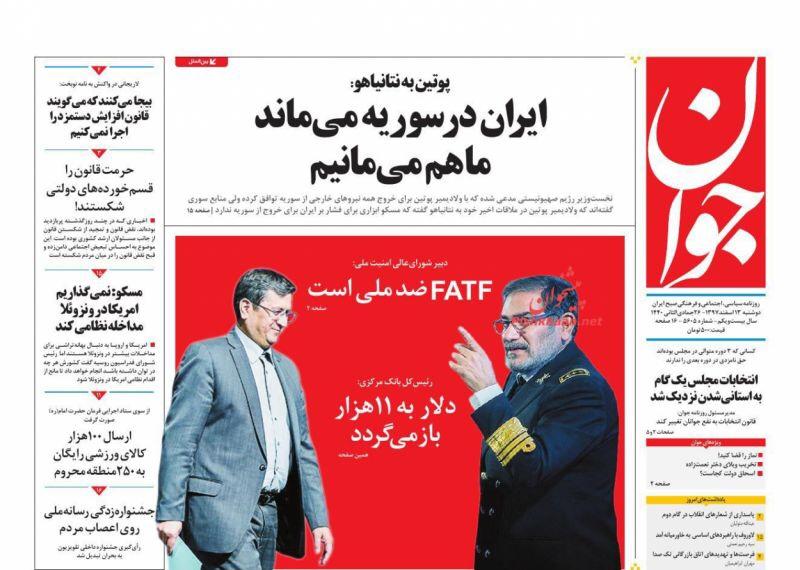 مانشيت طهران: نهاية جنرالات مجلس الشورى وإيميل ظريف تحت الرصد 2