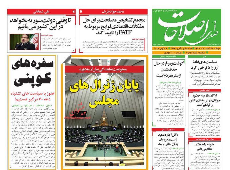 مانشيت طهران: نهاية جنرالات مجلس الشورى وإيميل ظريف تحت الرصد 1