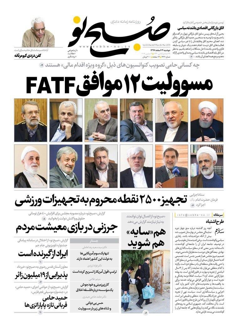 مانشيت طهران: نهاية جنرالات مجلس الشورى وإيميل ظريف تحت الرصد 5