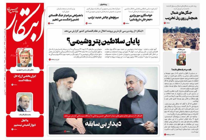 مانشيت طهران: لقاء متوقع غير مسبوق بين روحاني والسيستاني في العراق وملف فساد في قطاع البتروكيماويات 6