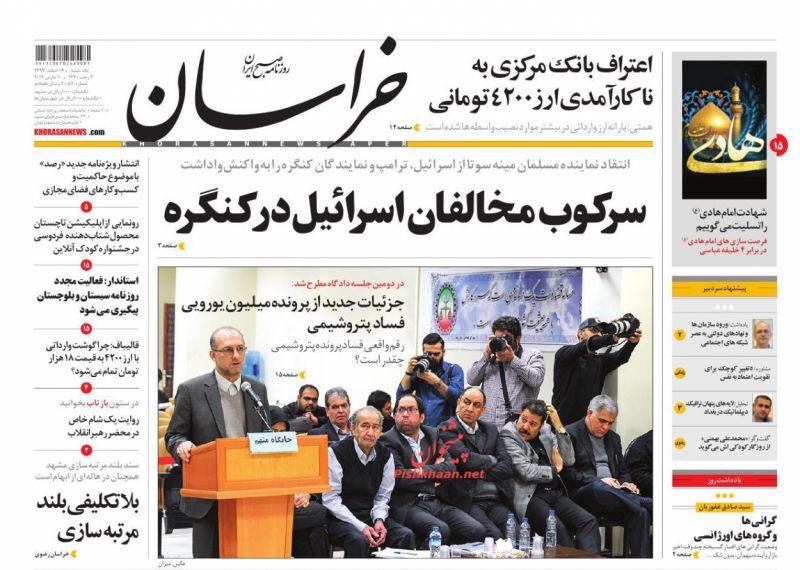 مانشيت طهران: لقاء متوقع غير مسبوق بين روحاني والسيستاني في العراق وملف فساد في قطاع البتروكيماويات 5
