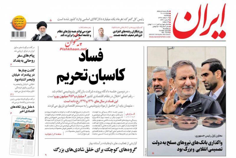 مانشيت طهران: لقاء متوقع غير مسبوق بين روحاني والسيستاني في العراق وملف فساد في قطاع البتروكيماويات 4