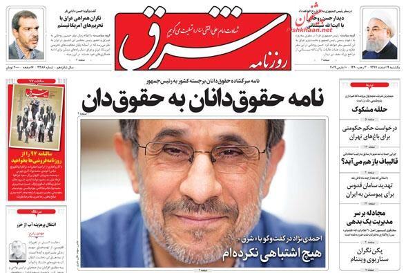 مانشيت طهران: لقاء متوقع غير مسبوق بين روحاني والسيستاني في العراق وملف فساد في قطاع البتروكيماويات 3