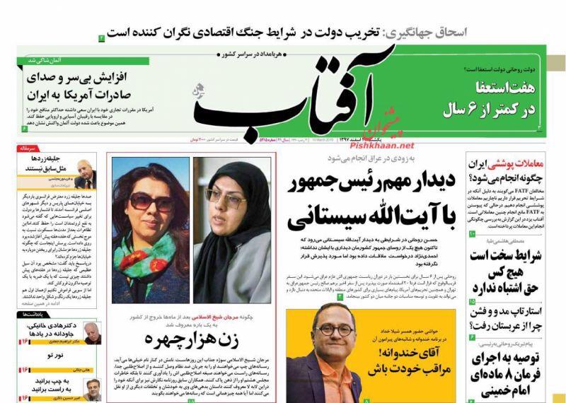 مانشيت طهران: لقاء متوقع غير مسبوق بين روحاني والسيستاني في العراق وملف فساد في قطاع البتروكيماويات 2