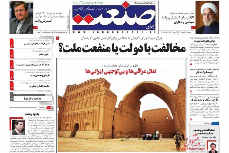 مانشيت طهران: لقاء متوقع غير مسبوق بين روحاني والسيستاني في العراق وملف فساد في قطاع البتروكيماويات 1