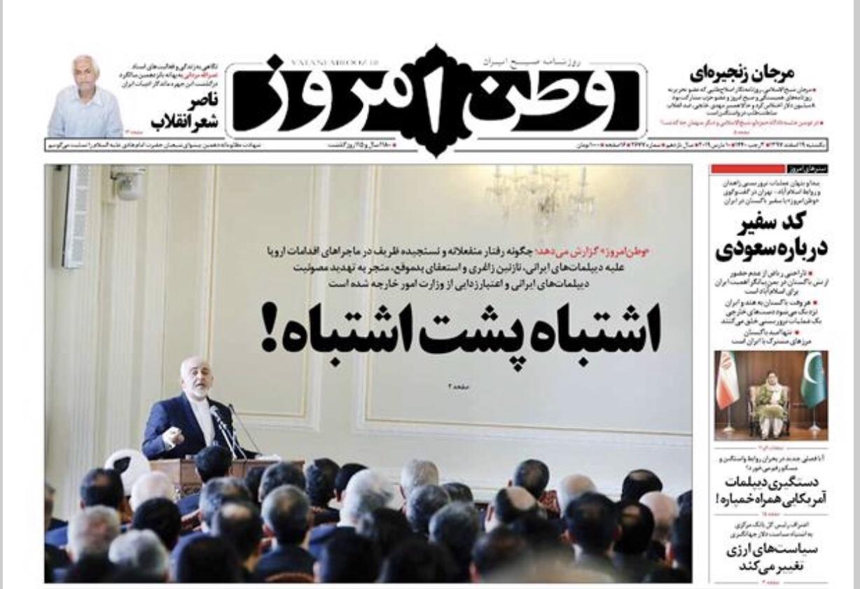مانشيت طهران: لقاء متوقع غير مسبوق بين روحاني والسيستاني في العراق وملف فساد في قطاع البتروكيماويات 7