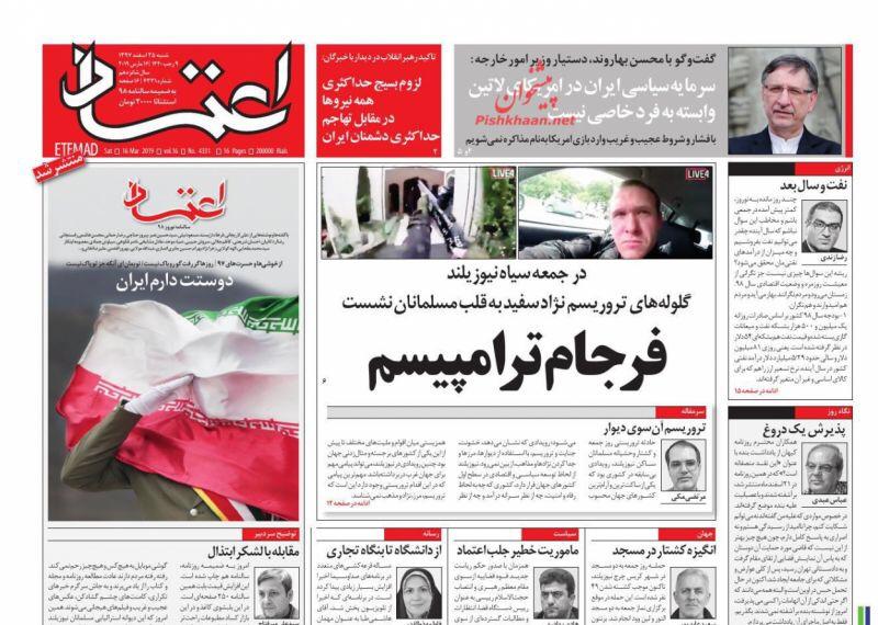 مانشيت طهران: هجوم نيوزلندا خلاصة الترامبية والمرشد يدعو لعدم تخوين المعارضين 4