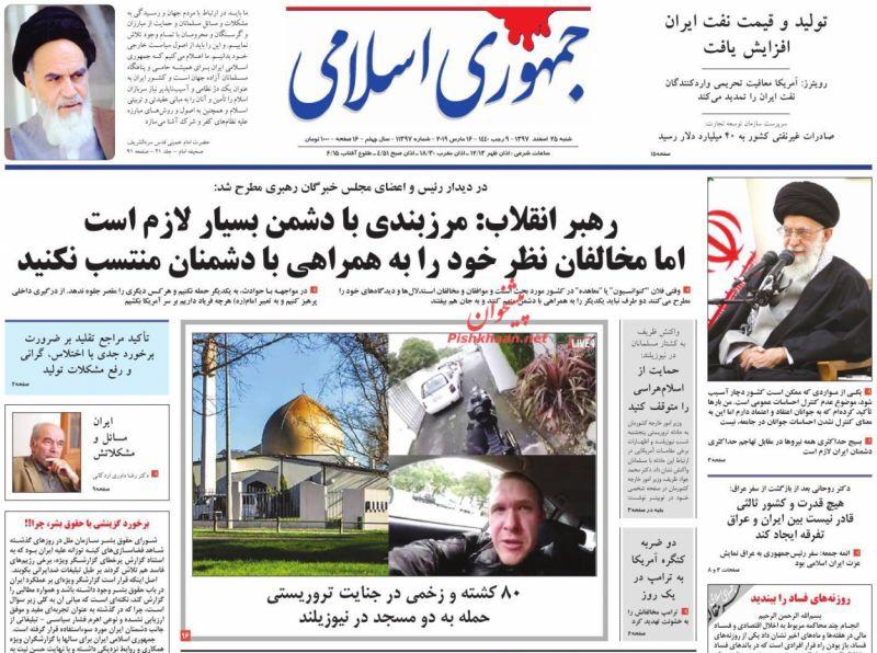 مانشيت طهران: هجوم نيوزلندا خلاصة الترامبية والمرشد يدعو لعدم تخوين المعارضين 6