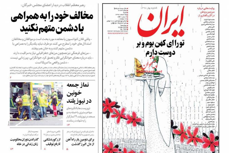 مانشيت طهران: هجوم نيوزلندا خلاصة الترامبية والمرشد يدعو لعدم تخوين المعارضين 3