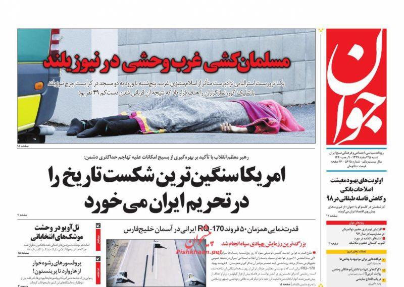 مانشيت طهران: هجوم نيوزلندا خلاصة الترامبية والمرشد يدعو لعدم تخوين المعارضين 2