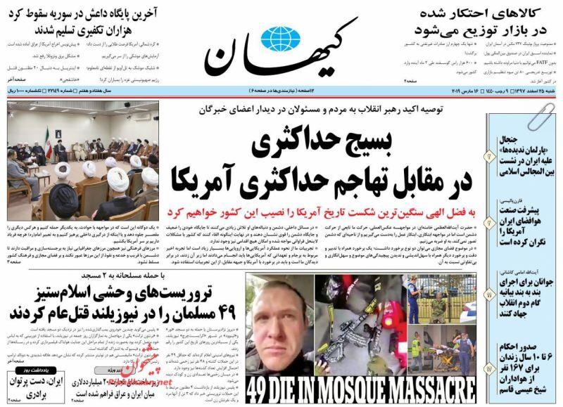 مانشيت طهران: هجوم نيوزلندا خلاصة الترامبية والمرشد يدعو لعدم تخوين المعارضين 1
