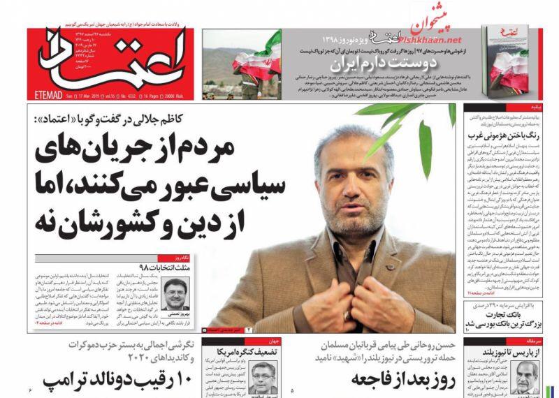 مانشيت طهران: هجوم نيوزلندا وكلام غير علني لشمخاني حول اتفاقية باليرمو 4