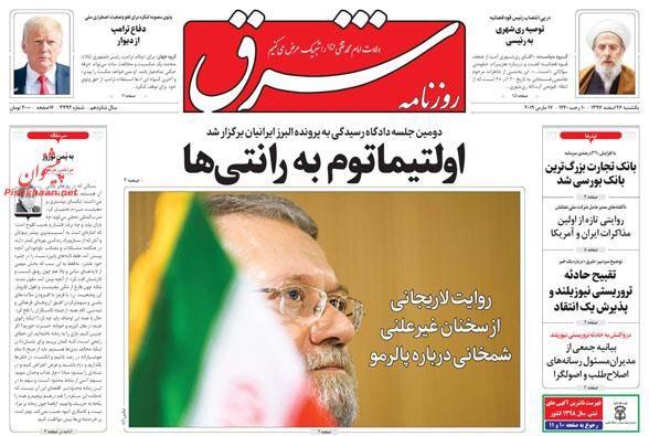 مانشيت طهران: هجوم نيوزلندا وكلام غير علني لشمخاني حول اتفاقية باليرمو 2