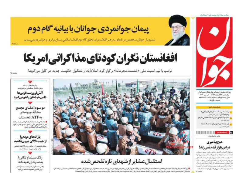 مانشيت طهران: هجوم نيوزلندا وكلام غير علني لشمخاني حول اتفاقية باليرمو 3