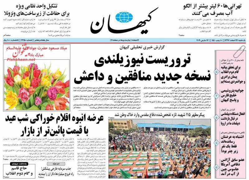مانشيت طهران: هجوم نيوزلندا وكلام غير علني لشمخاني حول اتفاقية باليرمو 1