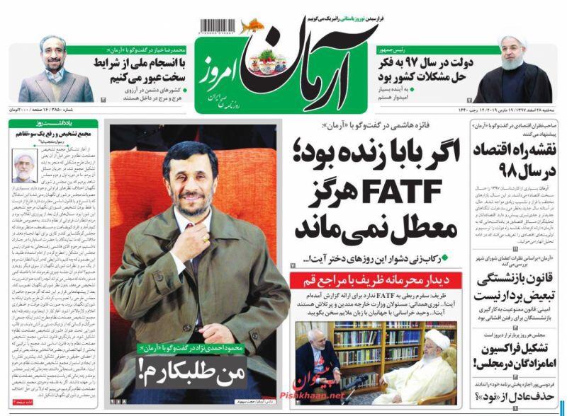 مانشيت طهران: نهاية الأمل بالغرب وأحمدي نجاد يبحث عن عمل 4