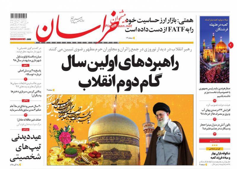 مانشيت طهران: نهاية الأمل بالغرب وأحمدي نجاد يبحث عن عمل 3