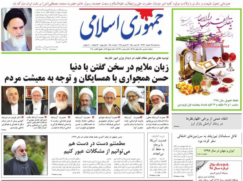 مانشيت طهران: نهاية الأمل بالغرب وأحمدي نجاد يبحث عن عمل 6