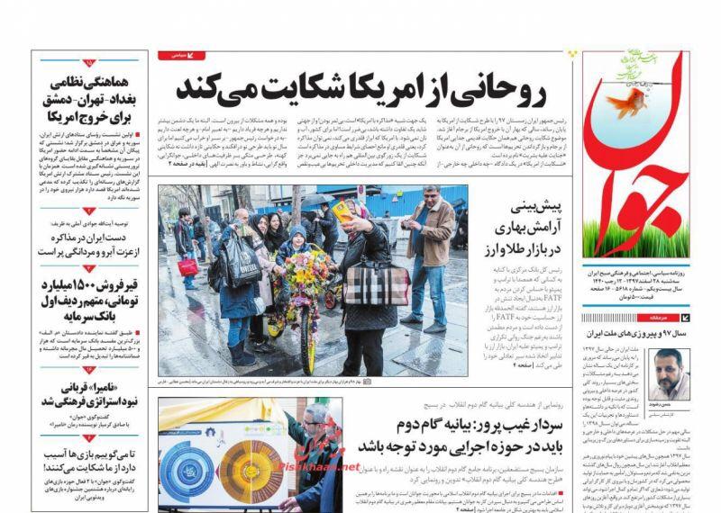 مانشيت طهران: نهاية الأمل بالغرب وأحمدي نجاد يبحث عن عمل 5