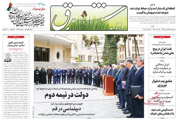 مانشيت طهران: نهاية الأمل بالغرب وأحمدي نجاد يبحث عن عمل 2
