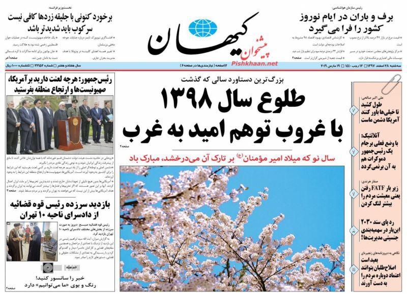 مانشيت طهران: نهاية الأمل بالغرب وأحمدي نجاد يبحث عن عمل 1