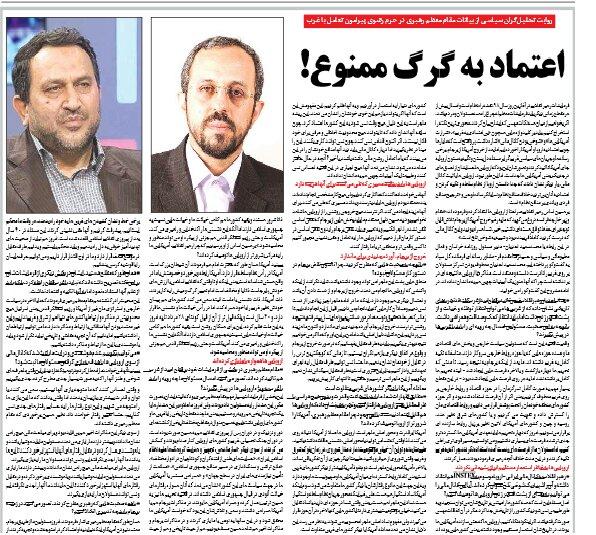 بين الصفحات الإيرانية: السيول الأخيرة على الصفحات الأولى بعد عطلة النوروز 3