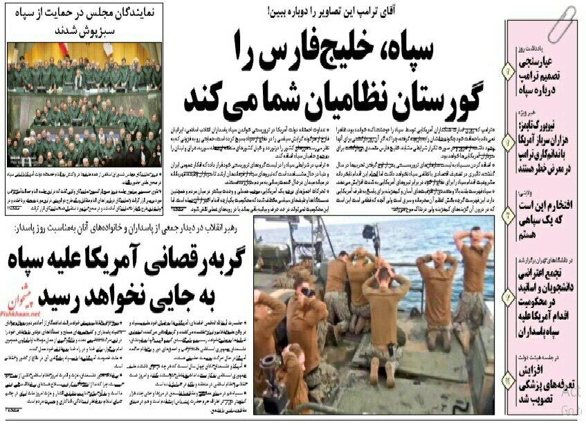 بين الصفحات الإيرانية: قرار واشنطن حول الحرس... مقدمة حرب أم تكتيك تفاوض قاسٍ؟ 1