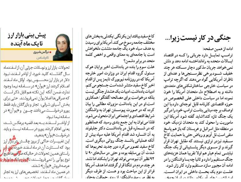بين الصفحات الإيرانية: قرار واشنطن حول الحرس... مقدمة حرب أم تكتيك تفاوض قاسٍ؟ 3