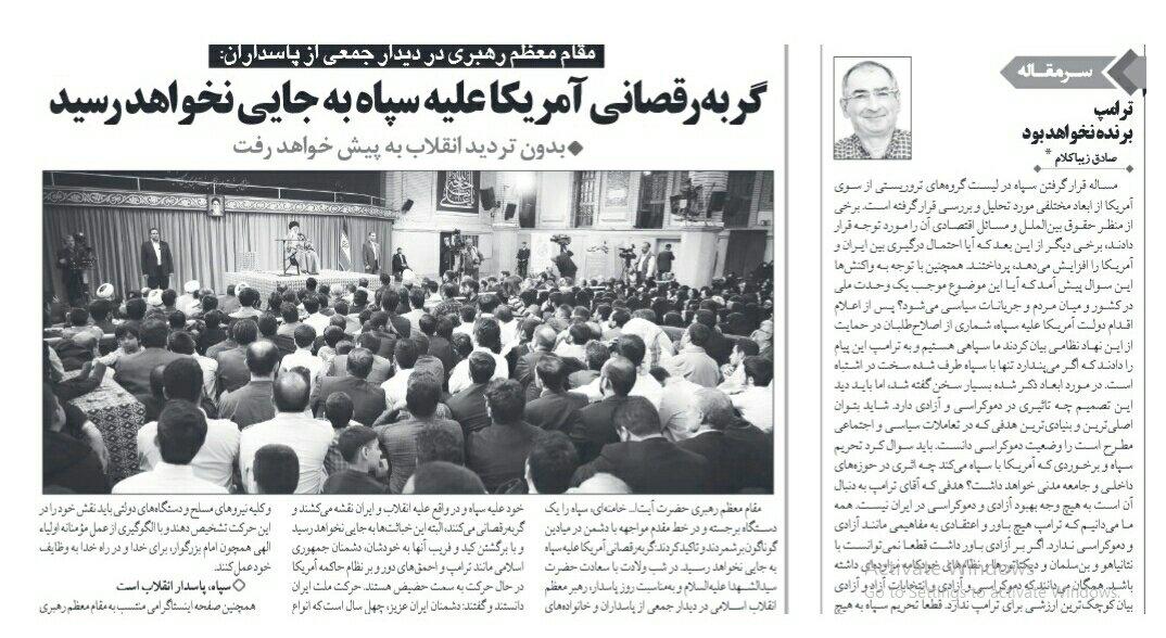 بين الصفحات الإيرانية: قرار واشنطن حول الحرس... مقدمة حرب أم تكتيك تفاوض قاسٍ؟ 2