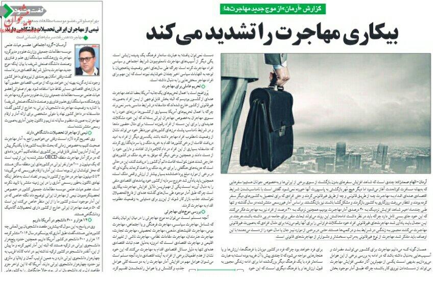 بين الصفحات الإيرانية: دعوات لتصفير صادرات النفط السعودي و حلم الهجرة يخطف الشباب الإيراني 2
