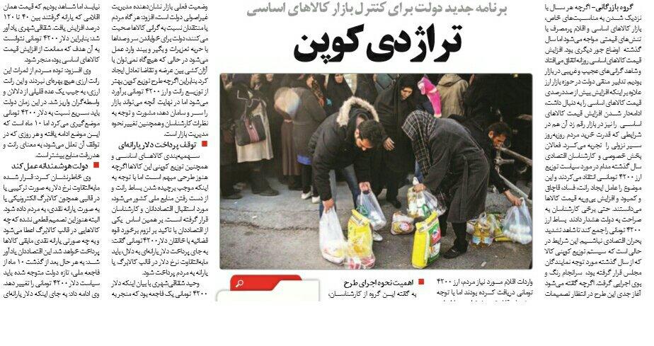 بين الصفحات الإيرانية: دعوات لتصفير صادرات النفط السعودي و حلم الهجرة يخطف الشباب الإيراني 3