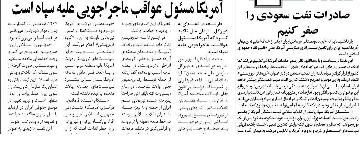 بين الصفحات الإيرانية: دعوات لتصفير صادرات النفط السعودي و حلم الهجرة يخطف الشباب الإيراني 1