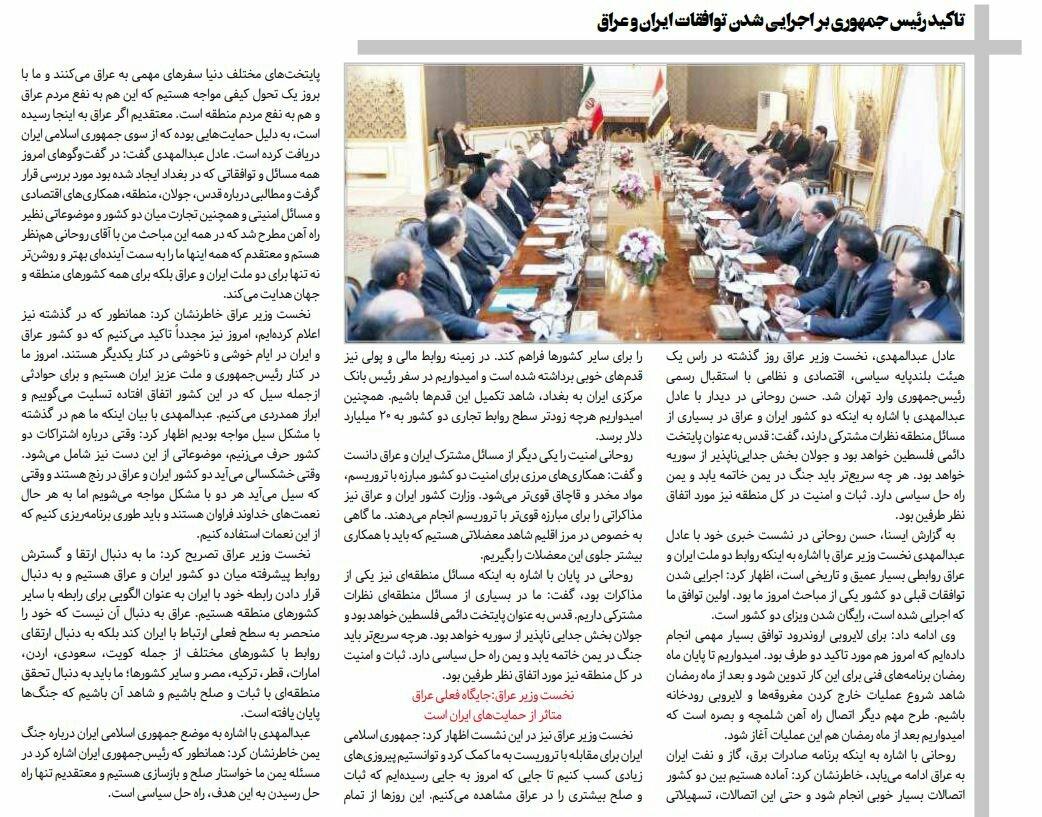 بين الصفحات الإيرانية: عبد المهدي في طهران... عين العراق على التوازن الاقليمي 1