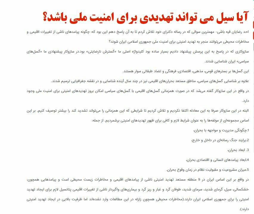 بين الصفحات الإيرانية: عبد المهدي في طهران... عين العراق على التوازن الاقليمي 3