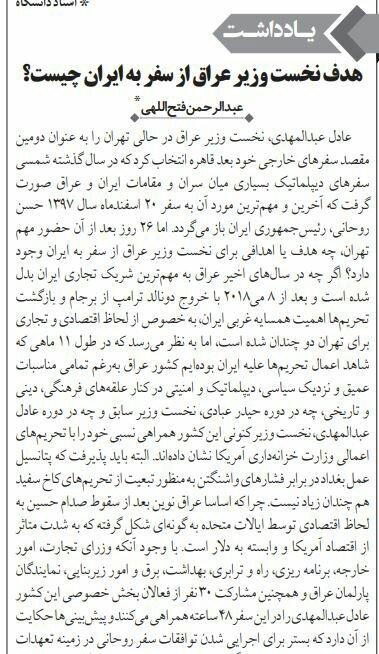 بين الصفحات الإيرانية: عبد المهدي في طهران... عين العراق على التوازن الاقليمي 2
