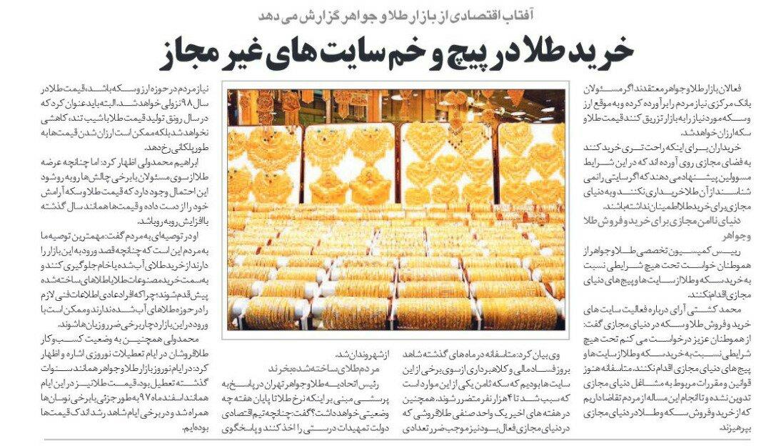 شبابيك إيرانية/ شباك الأحد: السيول قد تستمر وأقوى النساء في ألعاب القوى إيرانية 2