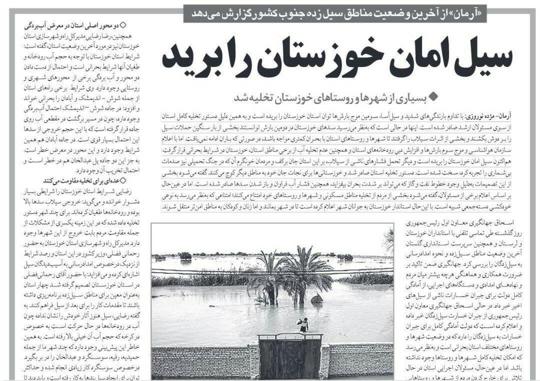 شبابيك إيرانية/ شباك الأحد: السيول قد تستمر وأقوى النساء في ألعاب القوى إيرانية 1