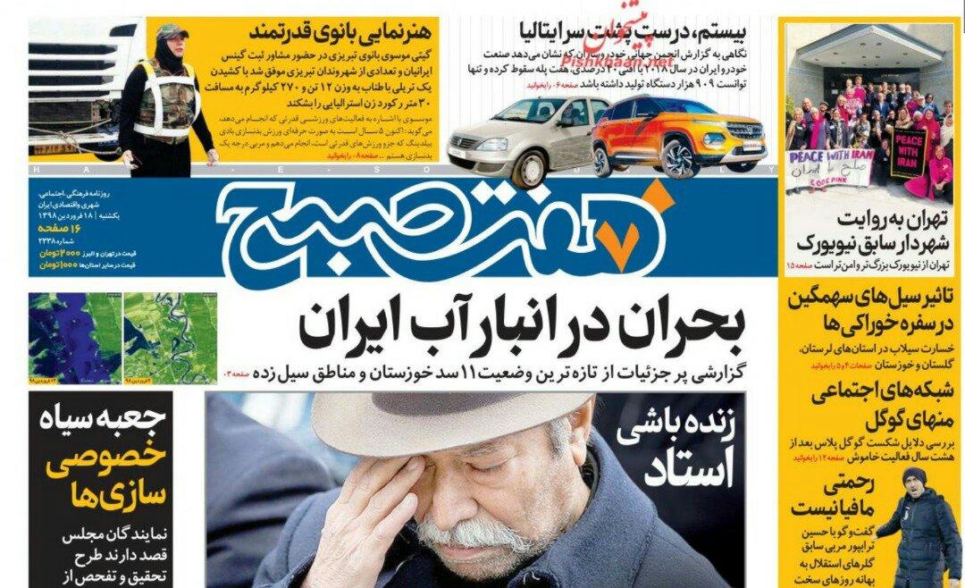 شبابيك إيرانية/ شباك الأحد: السيول قد تستمر وأقوى النساء في ألعاب القوى إيرانية 3