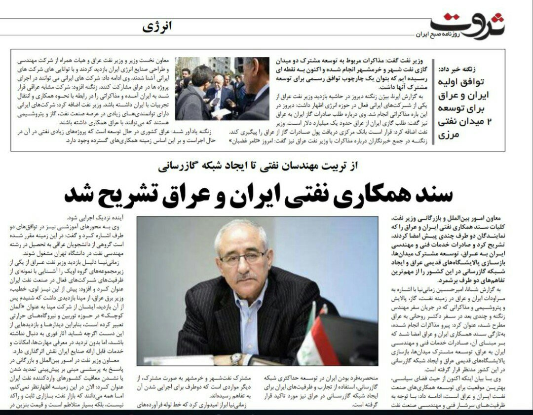 بين الصفحات الإيرانية: ترقب لإعلان واشنطن الحرس الثوري منظمة إرهابية... ماذا عن الردّ الإيرانيّ؟ 3