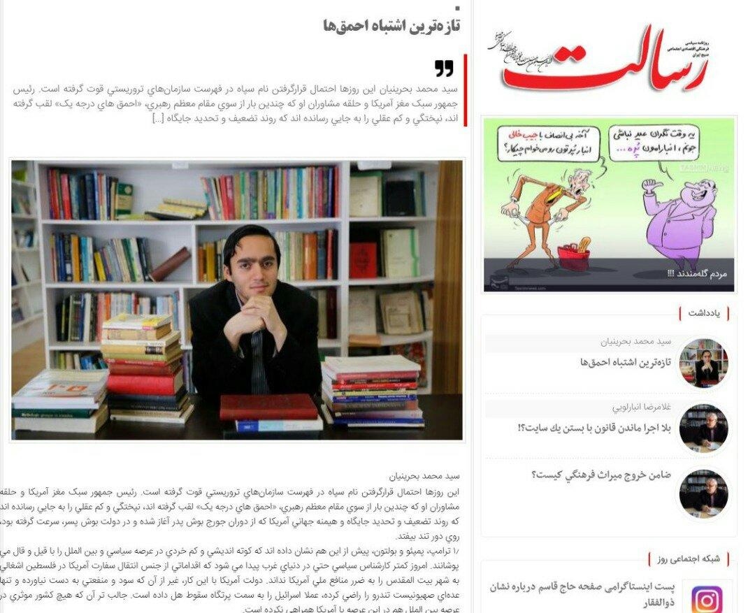بين الصفحات الإيرانية: ترقب لإعلان واشنطن الحرس الثوري منظمة إرهابية... ماذا عن الردّ الإيرانيّ؟ 2