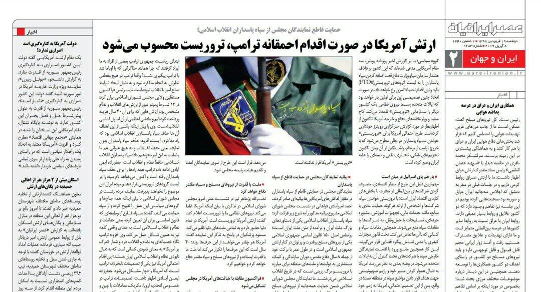 بين الصفحات الإيرانية: ترقب لإعلان واشنطن الحرس الثوري منظمة إرهابية... ماذا عن الردّ الإيرانيّ؟ 1