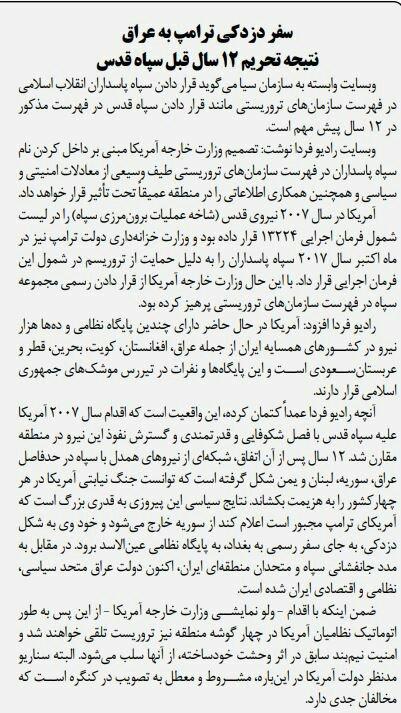 بين الصفحات الإيرانية: الحرس الثوري على لوائح الإرهاب... ماذا بعد؟ 1