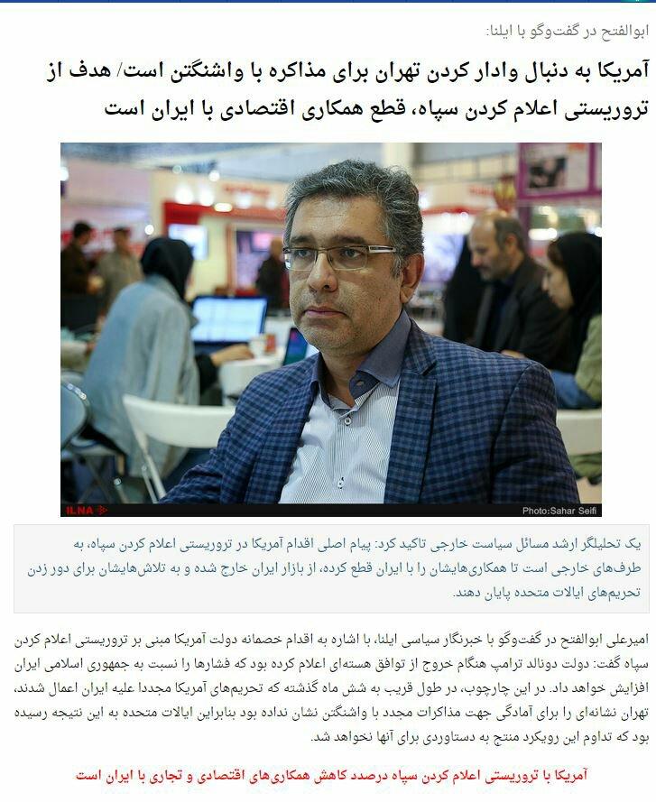 بين الصفحات الإيرانية: الحرس الثوري على لوائح الإرهاب... ماذا بعد؟ 2