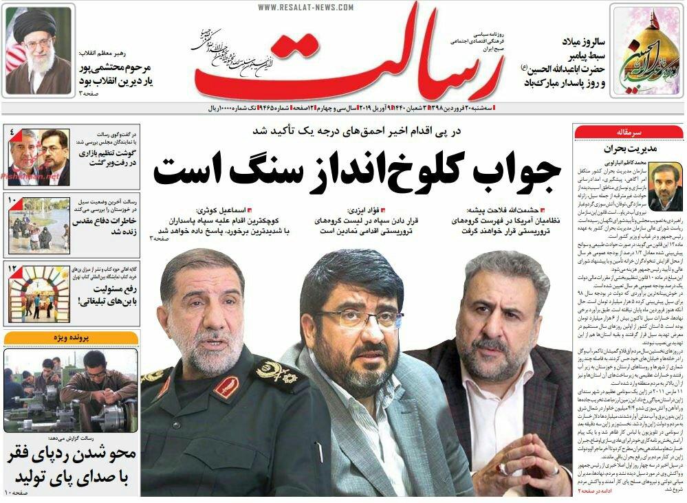 بين الصفحات الإيرانية: الحرس الثوري على لوائح الإرهاب... ماذا بعد؟ 3