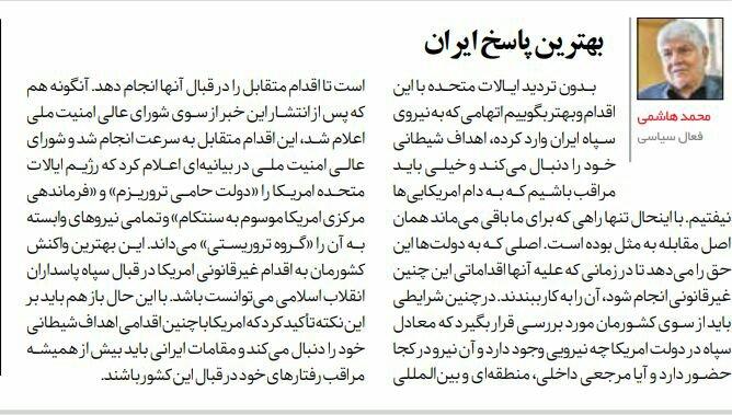 بين الصفحات الإيرانية: الحرس الثوري على لوائح الإرهاب... ماذا بعد؟ 4