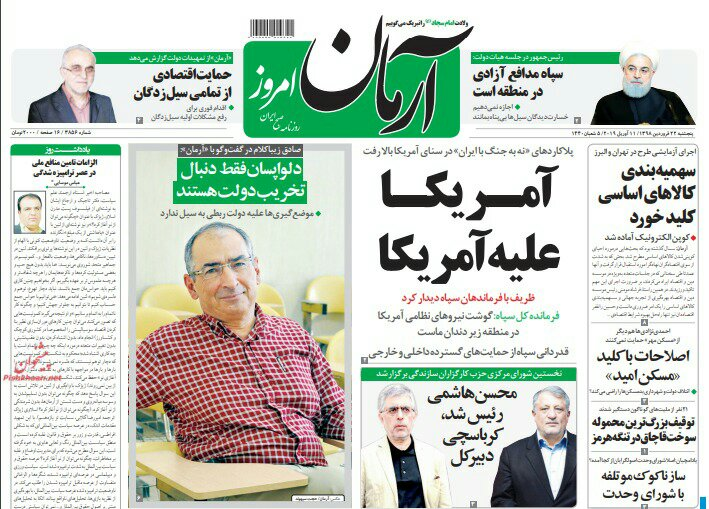 مانشيت طهران: الديبلوماسيون يلتقون مع القادة وإرادة إيران قوية في المنطقة 1