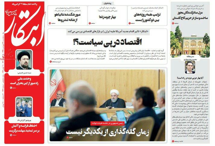 مانشيت طهران: الديبلوماسيون يلتقون مع القادة وإرادة إيران قوية في المنطقة 2