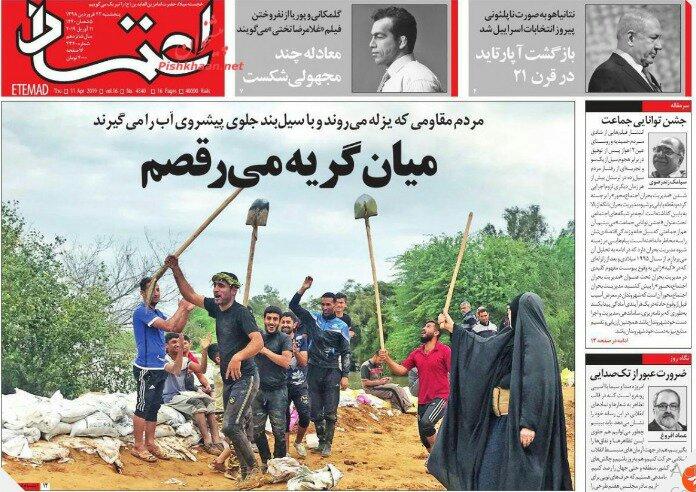 مانشيت طهران: الديبلوماسيون يلتقون مع القادة وإرادة إيران قوية في المنطقة 4