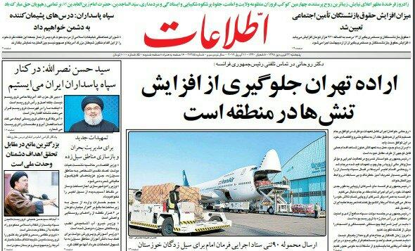مانشيت طهران: الديبلوماسيون يلتقون مع القادة وإرادة إيران قوية في المنطقة 5